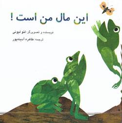 کتاب کودک و نوجوان: این مال من است