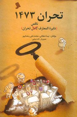 کتاب کودک و نوجوان: تحران ١٤٧٣(دایرةالمعارف ناقص تحران)