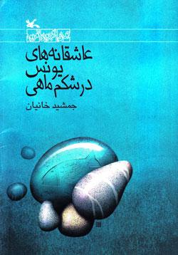 کتاب کودک و نوجوان: عاشقانه های یونس در شکم ماهی