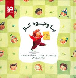 کتاب کودک و نوجوان: با وجود تو