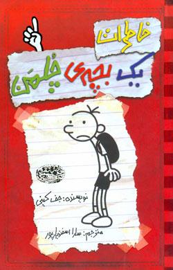 کتاب کودک و نوجوان: خاطرات یک بچه چلمن