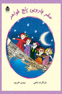 کتاب کودک و نوجوان: سفر جادویی پنج خواهر