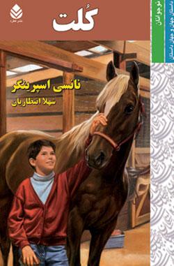 کتاب کودک و نوجوان: کلت
