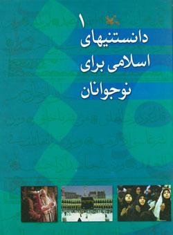 کتاب کودک و نوجوان: دانستنیهای اسلامی برای نوجوانان