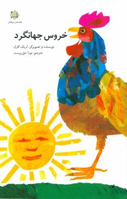 کتاب کودک و نوجوان: خروس جهانگرد