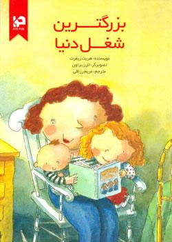 کتاب کودک و نوجوان: بزرگترین شغل دنیا