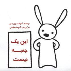 کتاب کودک و نوجوان: این یک جعبه نیست
