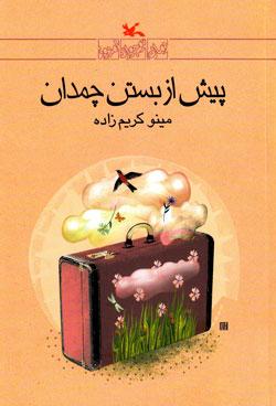 کتاب کودک و نوجوان: پیش از بستن چمدان