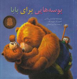 کتاب کودک و نوجوان: بوسههایی برای بابا