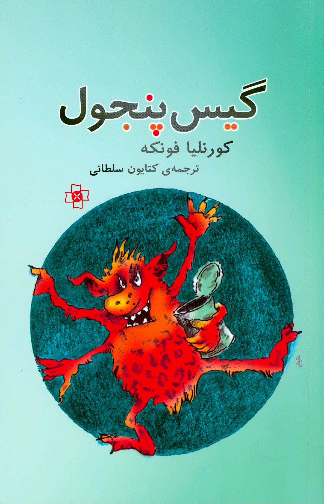 کتاب کودک و نوجوان: گیس پنجول دیو زمینی