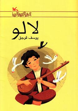کتاب کودک و نوجوان: لالو