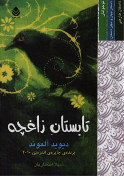 کتاب کودک و نوجوان: تابستان زاغچه