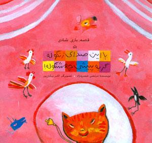 کتاب کودک و نوجوان: با این صدای زنگوله گربه پیشی چه شنگوله