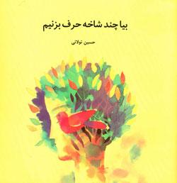 کتاب کودک و نوجوان: بيا چند شاخه حرف بزنيم