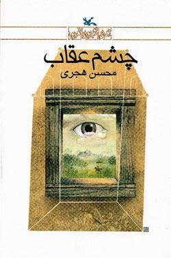 کتاب کودک و نوجوان: چشم عقاب