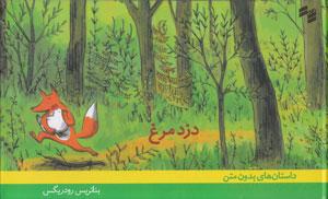 کتاب کودک و نوجوان: دزد مرغ