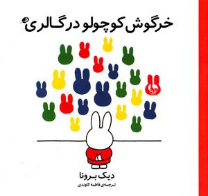 کتاب کودک و نوجوان: خرگوش کوچولو در گالری