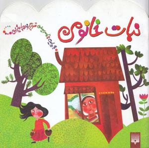 کتاب کودک و نوجوان: نبات خانومی