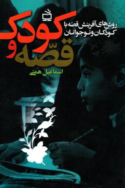 کتاب کودک و نوجوان: کودک و قصه: روش های آفرینش قصه با کودکان و نوجوانان