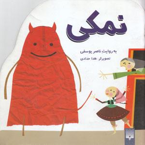 کتاب کودک و نوجوان: نمکی