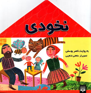 کتاب کودک و نوجوان: نخودی