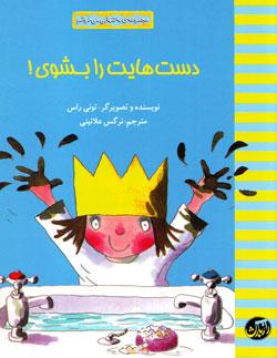 کتاب کودک و نوجوان: دستهایت را بشوی!