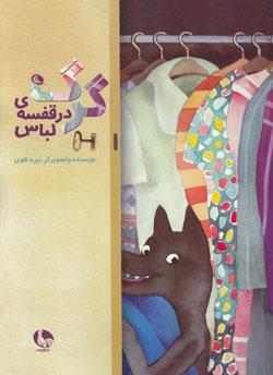 کتاب کودک و نوجوان: گرگ در قفسه لباس