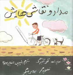 کتاب کودک و نوجوان: مداد و نقاشی هایش