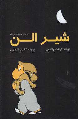 کتاب کودک و نوجوان: شیر الن