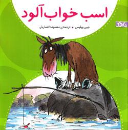 کتاب کودک و نوجوان: اسب خواب آلود