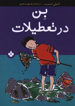 کتاب کودک و نوجوان: بن در تعطیلات