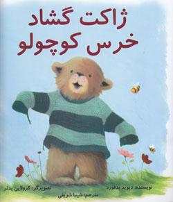 کتاب کودک و نوجوان: ژاکت گشاد خرس کوچولو