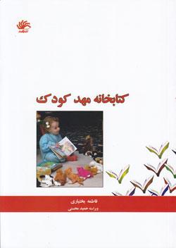 کتاب کودک و نوجوان: کتابخانه مهدکودک