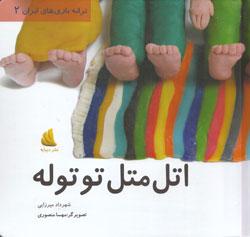 کتاب کودک و نوجوان: اتل متل توتوله
