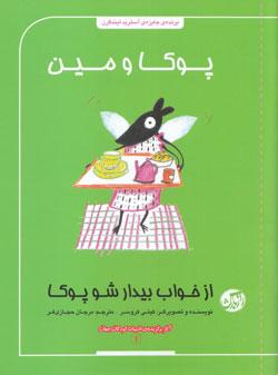 کتاب کودک و نوجوان: از خواب بیدار شو پوکا