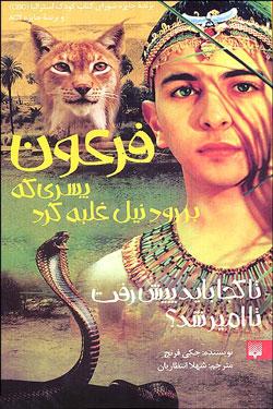 کتاب کودک و نوجوان: فرعون پسری که بر رود نیل غلبه کرد