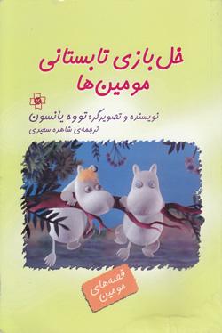 کتاب کودک و نوجوان: خل بازی تابستانی مومین ها