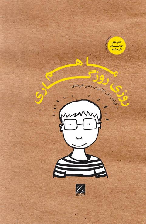 کتاب کودک و نوجوان: ما هم روزی روزگاری