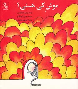 کتاب کودک و نوجوان: موش کی هستی؟