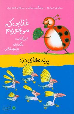 کتاب کودک و نوجوان: پرنده های دزد