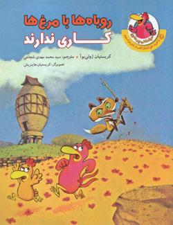 کتاب کودک و نوجوان: روباه ها با مرغ ها کاری ندارند