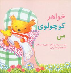 کتاب کودک و نوجوان: خواهر کوچولوی من