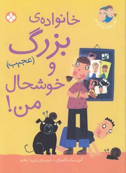 کتاب کودک و نوجوان: خانواده بزرگ (عجیب) و خوشحال من