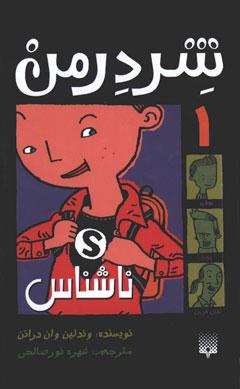 کتاب کودک و نوجوان: ناشناس: هویت مخفی