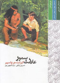کتاب کودک و نوجوان: علامت سمور