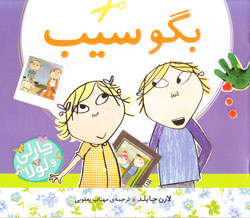 کتاب کودک و نوجوان: بگو سیب