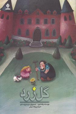 کتاب کودک و نوجوان: گل زرد