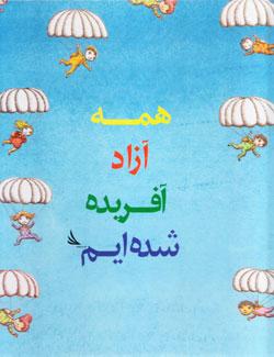 کتاب کودک و نوجوان: همه آزاد آفریده شده ایم