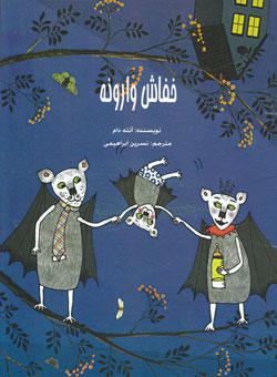 کتاب کودک و نوجوان: خفاش وارونه