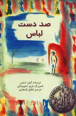کتاب کودک و نوجوان: صد دست لباس